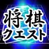Shogi Quest Online