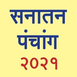 Marathi Calendar - 2021