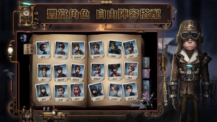 第五人格-1v4懸疑競技手遊 screenshot-3