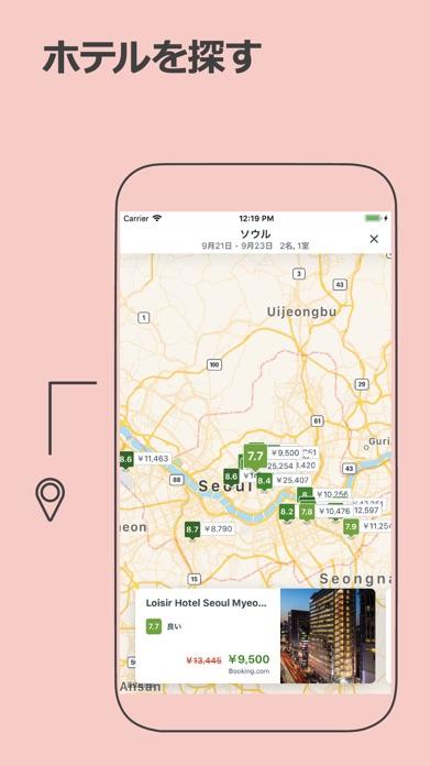 トリバゴ(trivago):ホテル料金を比較 ScreenShot4