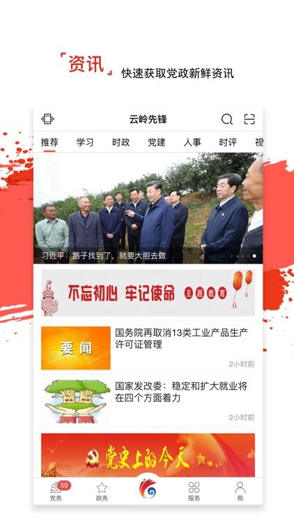 云岭先锋 screenshot-0