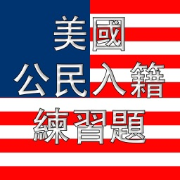 US Citizenship Test Cantonese
