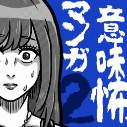 意味怖マンガ2 - 意味がわかると怖い暇つぶしゲーム