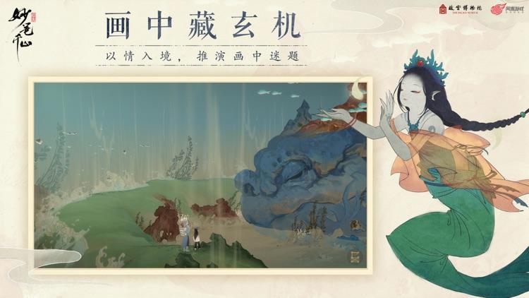 绘真·妙笔千山 screenshot-3