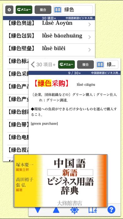 中国語新語ビジネス用語辞典Ver.3.0【大修館書店】のおすすめ画像2
