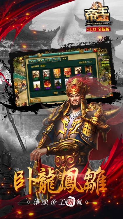 帝王三國·繁體版