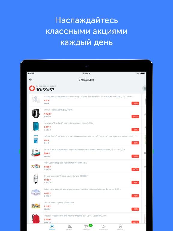 OZON.ru интернет-магазин by OZON.ru (iOS, United States) - SearchMan App  Data   Information 523518a8a2b
