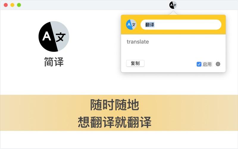 简译 - 用通知显示翻译结果 for Mac