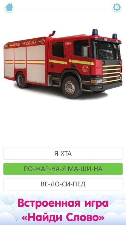 Flashcards for Kids in Russian screenshot-6