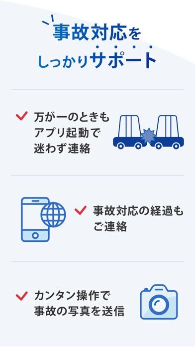 モバイルエージェント(東京海上日動)のおすすめ画像3