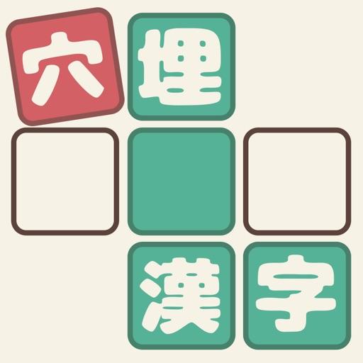 穴埋め漢字ファイブ