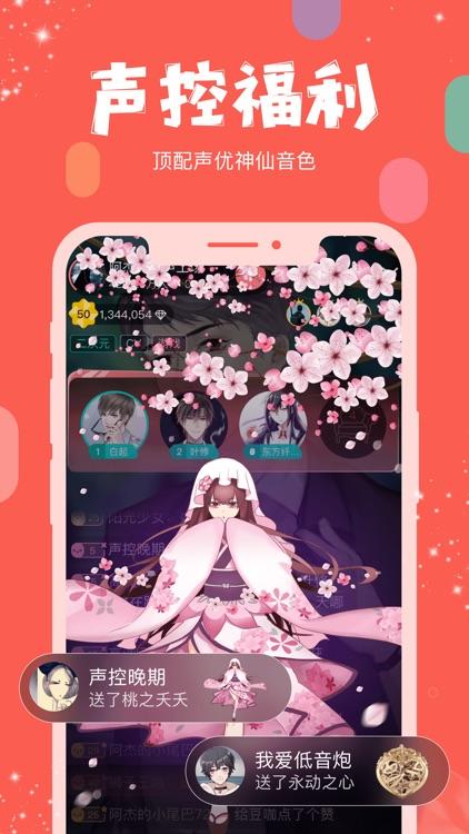 克拉克拉 - 语音直播匹配交友 screenshot-0
