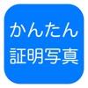 かんたん 証明写真 〜 プロ版アイコン