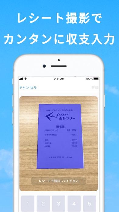 会計ソフト freee (フリー)確定申告/青色申告 に対応 ScreenShot1
