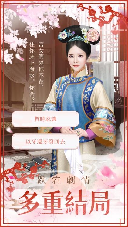 紫禁繁花 screenshot-1