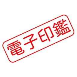 電子印鑑 for ビジネス
