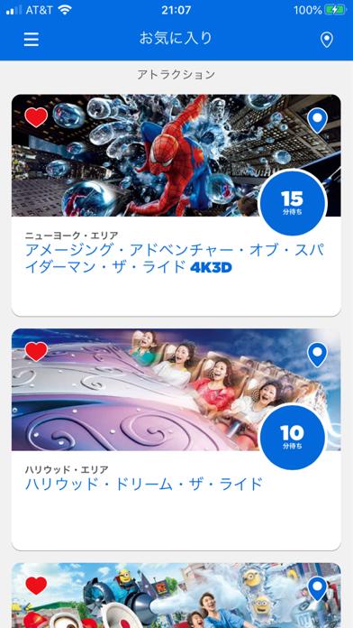 ユニバーサル・スタジオ・ジャパン 公式アプリ ScreenShot4
