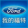 My Ford Service – 我的福特