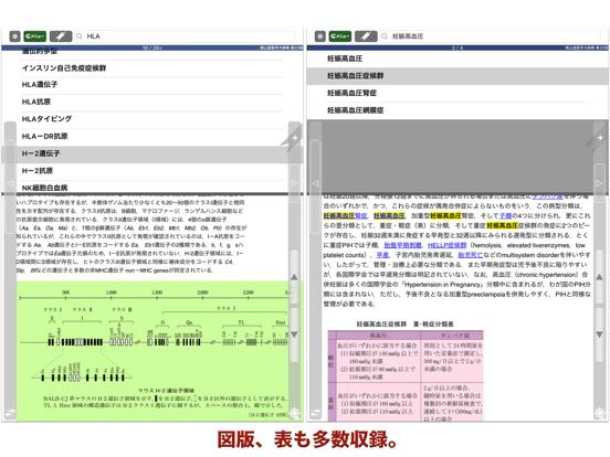 南山堂医学大辞典 第20版(ONESWING)のおすすめ画像4