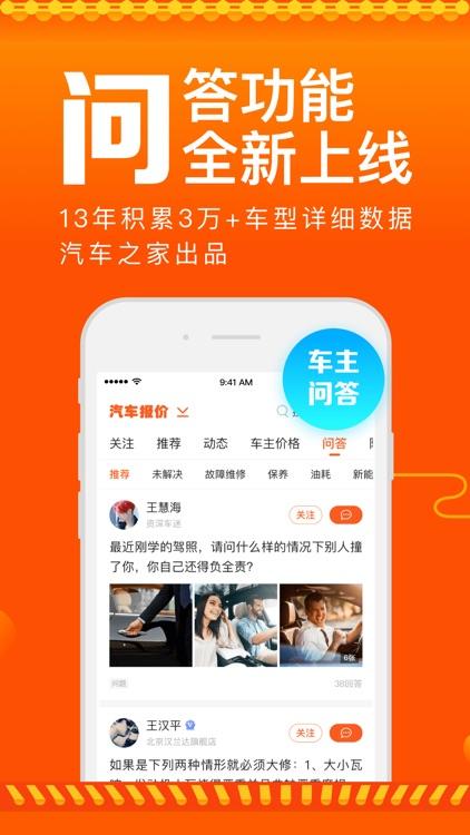 汽车报价-汽车之家旗下买车产品 screenshot-3