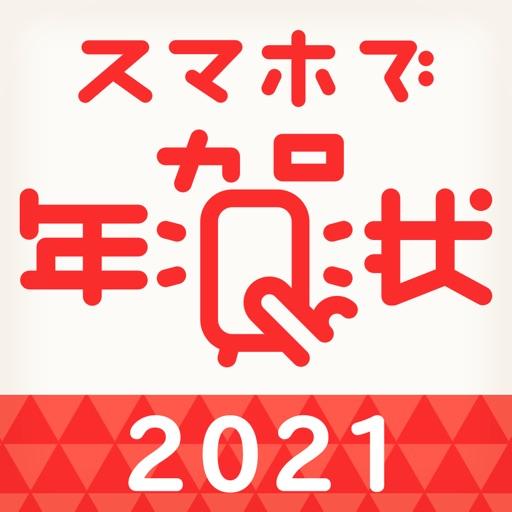 年賀状 2021 スマホで年賀状