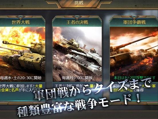 戦車帝国  海陸争覇のおすすめ画像4
