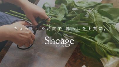 Sheage(シェアージュ)-半歩先のライフスタイル情報のおすすめ画像8