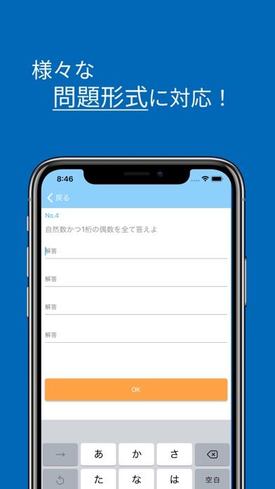 テスト勉強用アプリ「暗記メーカー」のスクリーンショット4