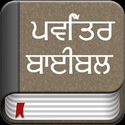 Punjabi Bible Offline