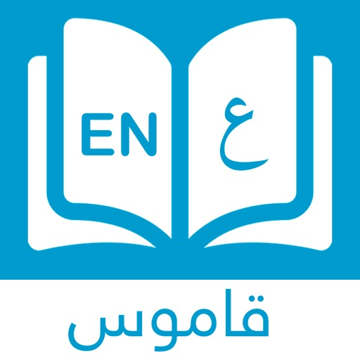 قاموس إنجليزي عربي بدون انترنت