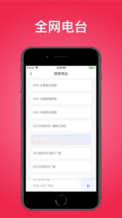 lemon radio-listen China Radio