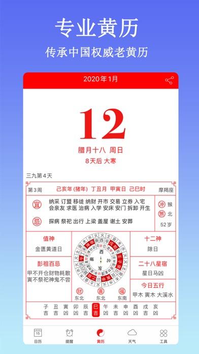 万年历黄历-蓝鹤日历经典版のおすすめ画像3