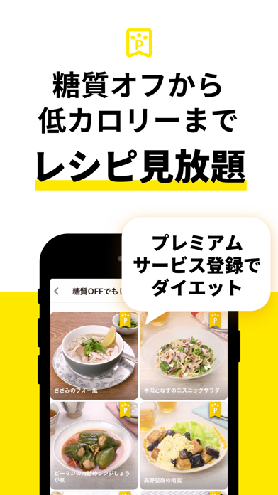DELISH KITCHEN - レシピ動画で料理を簡単に ScreenShot6