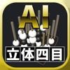 AI立体四目 iPhone / iPad