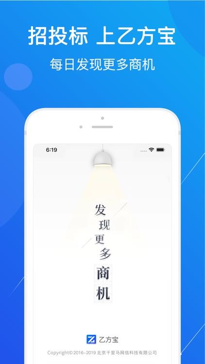 乙方宝-全国招投标政府采购信息查询平台