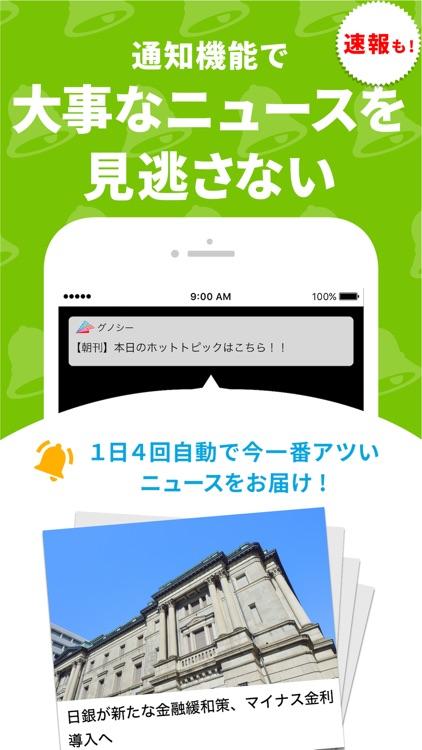 グノシー screenshot-8