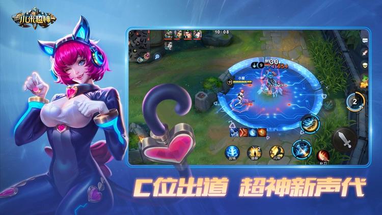 小米超神 screenshot-0