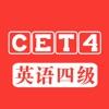 大学英语四级(CET4)历年听力真题及必过秘籍大全