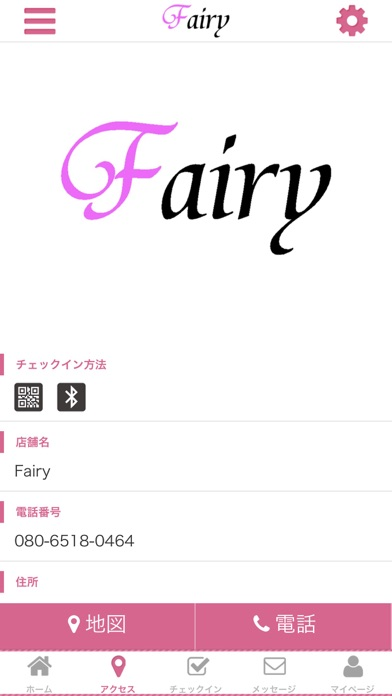 Screenshot for Fairy(まつエクサロン) 公式アプリ in United States App Store