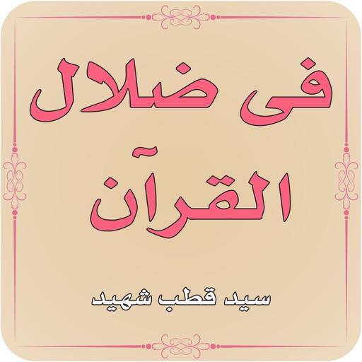 Fi Zilalal Quran - Tafseer