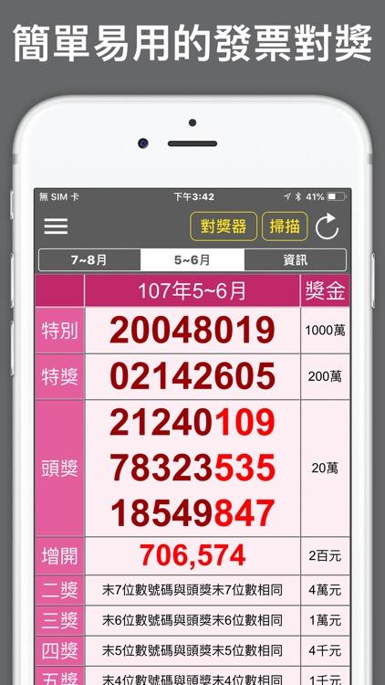 i 統一發票 個人雲端發票管理工具 screenshot-4
