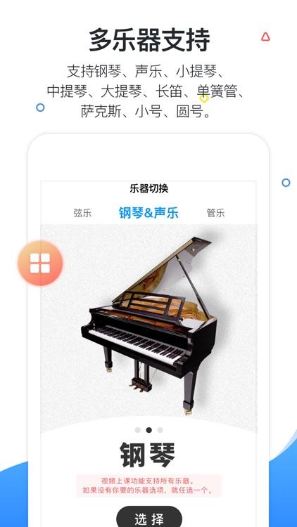 一起练琴 - 钢琴小提琴智能陪练 screenshot-0