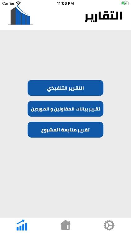 بيت - تابع مشروعك screenshot-5