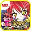 平和アプリMIX 【月額課金】[MIX]CRA戦国乙女(1/99ver.)の詳細