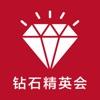 钻石精英会-精英汇聚婚恋交友平台