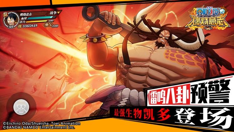 航海王:燃烧意志-正版授权 screenshot-7