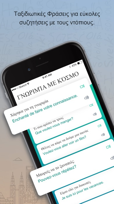 Screenshot for Γαλλική Trocal in Greece App Store
