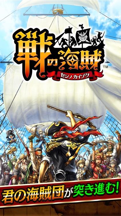 戦の海賊ー海戦バトルシップRPG screenshot-0