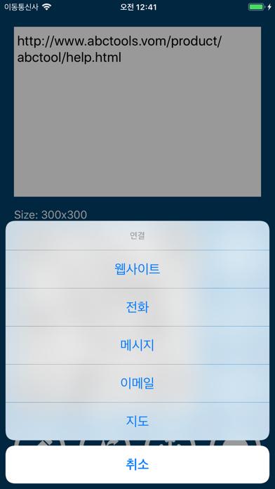 다운로드 QR코드 발생기: QROX Android 용