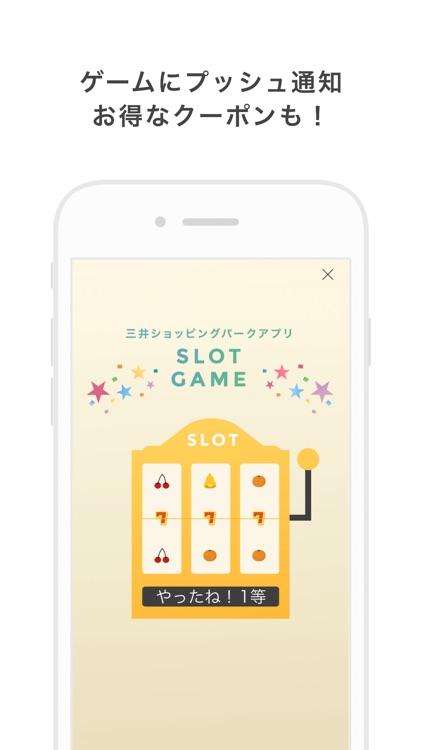 三井ショッピングパークアプリ screenshot-3